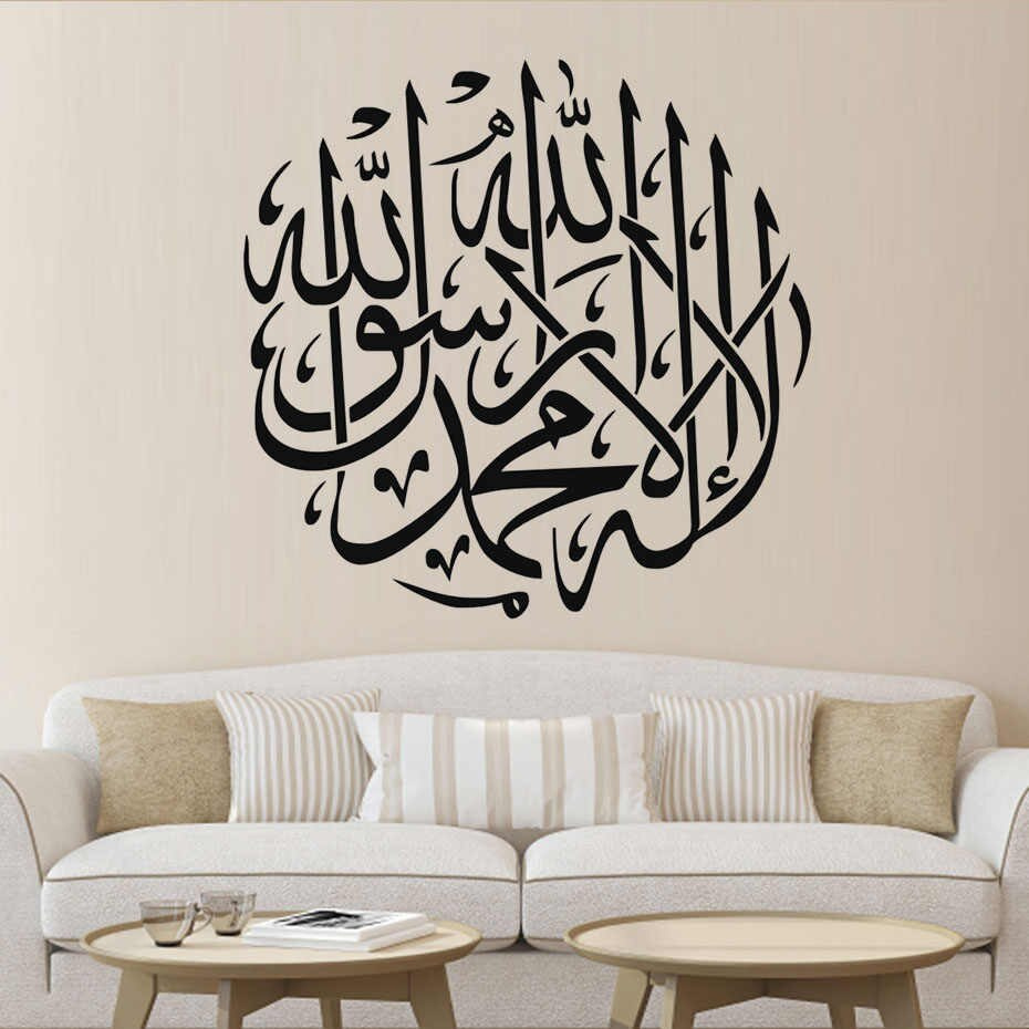 Shahada-Kalima-Islamic-Wall-Stickers-Allah-Islamic-Wall-Art-Vinyl-Removable-Wallpaper-Living-Room-Decals-Home.jpg_q50